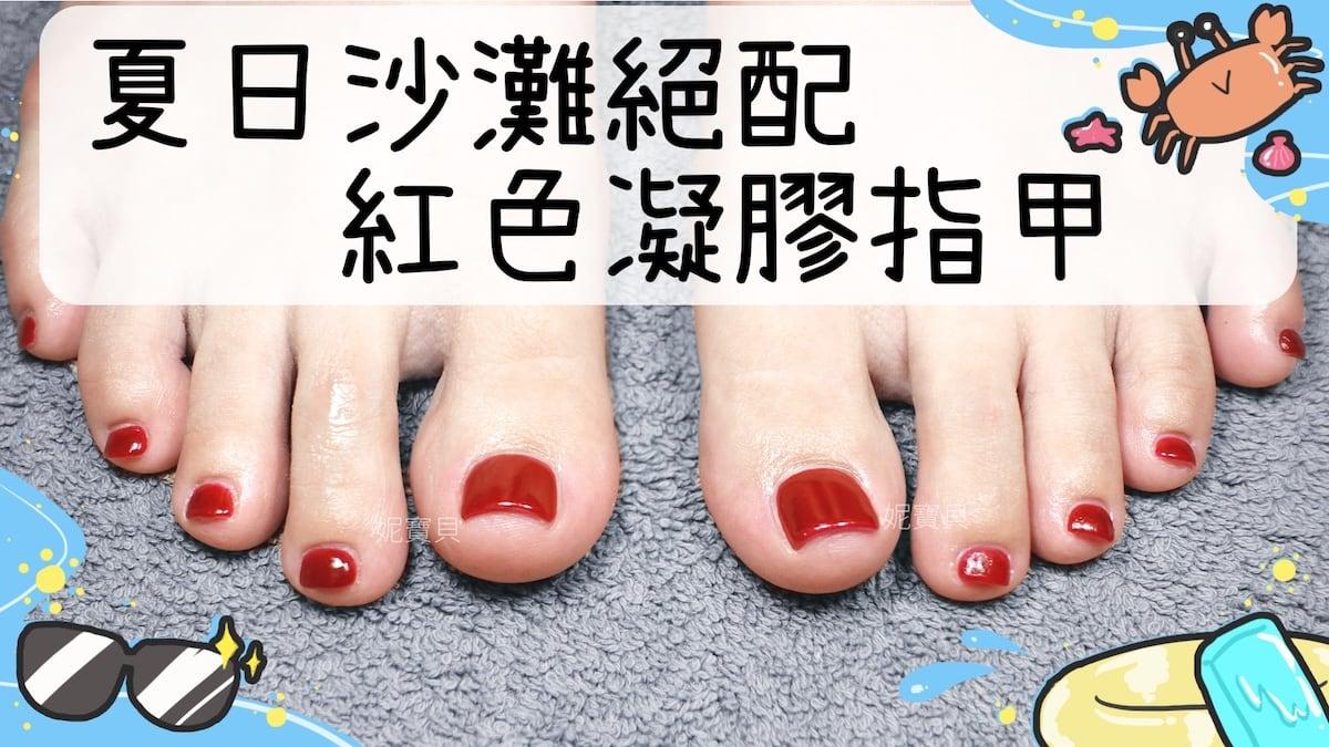 腳部凝膠指甲 紅色滿版 指甲店現場示範