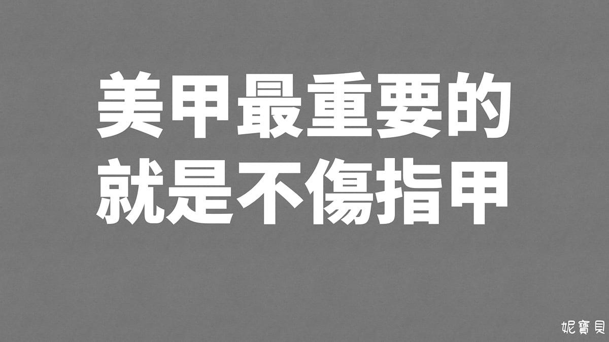 基礎指甲公開課 發刊詞 第1季
