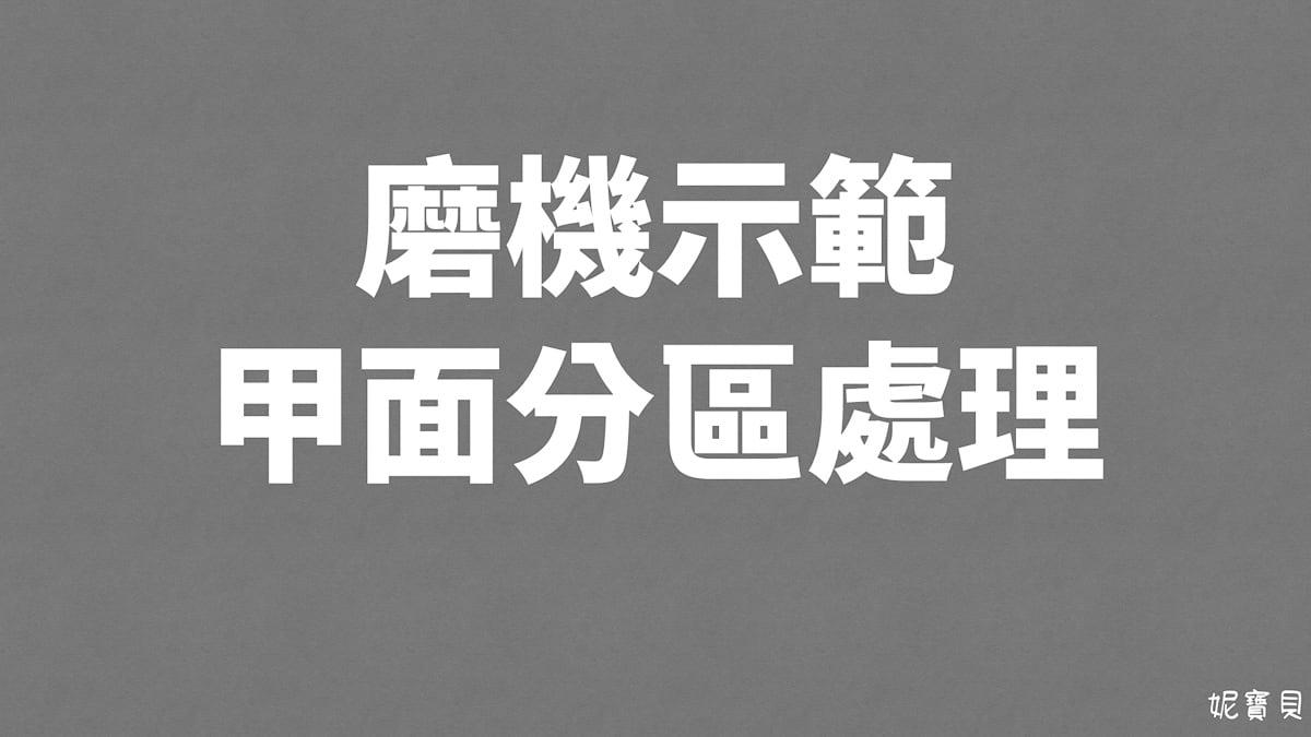 甲面-基礎指甲公開課-第1季第4集