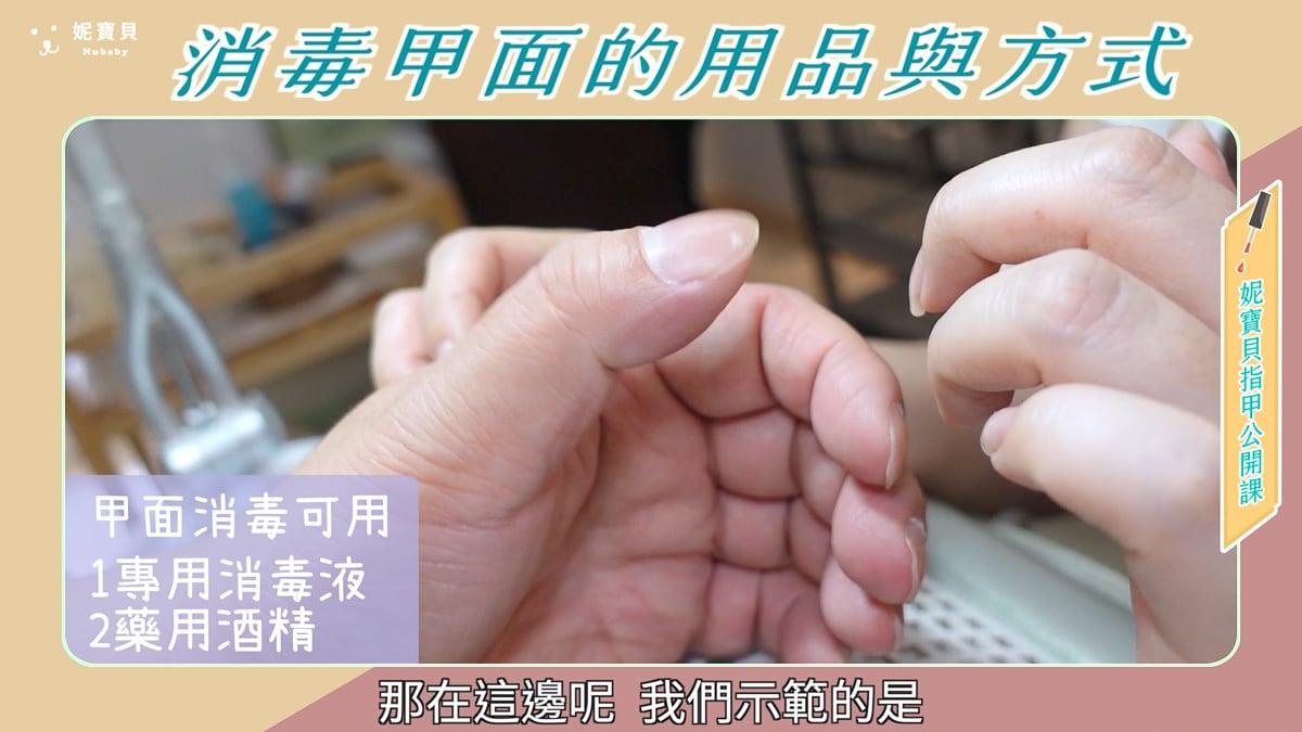 指甲表面消毒