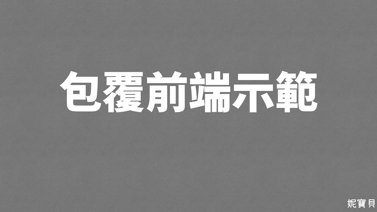 底膠 基礎指甲公開課 第1季第6集