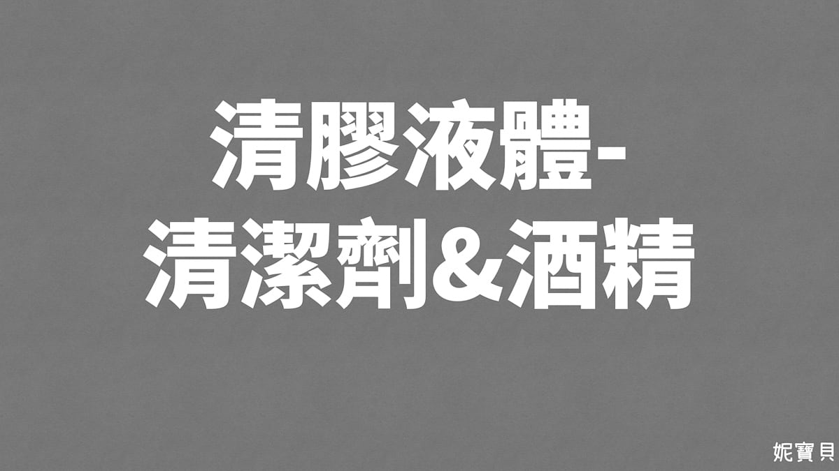 收尾-基礎指甲公開課-第1季第12集
