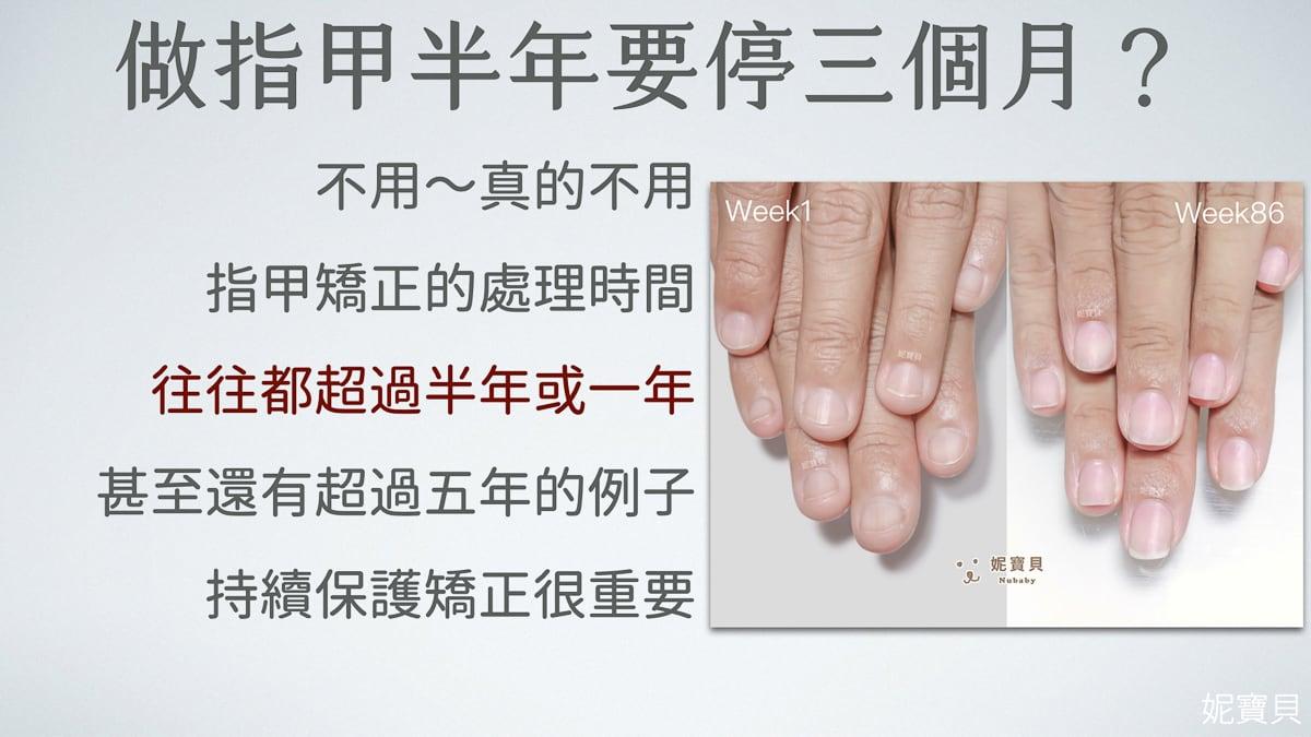 凝膠指甲需要休息嗎 真指甲需要呼吸嗎 做指甲半年要停三個月