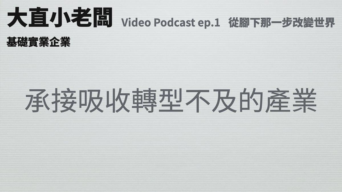 Video Podcast ep.1 從腳下那一步改變世界