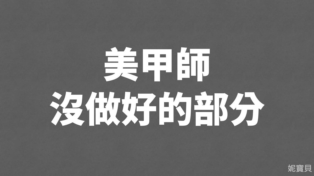 凝膠跑空氣原因 修補指甲的諮詢-中階指甲第2季第1集