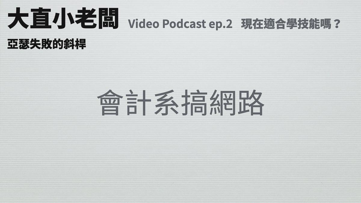 現在適合學技能嗎-Video Podcast ep.2