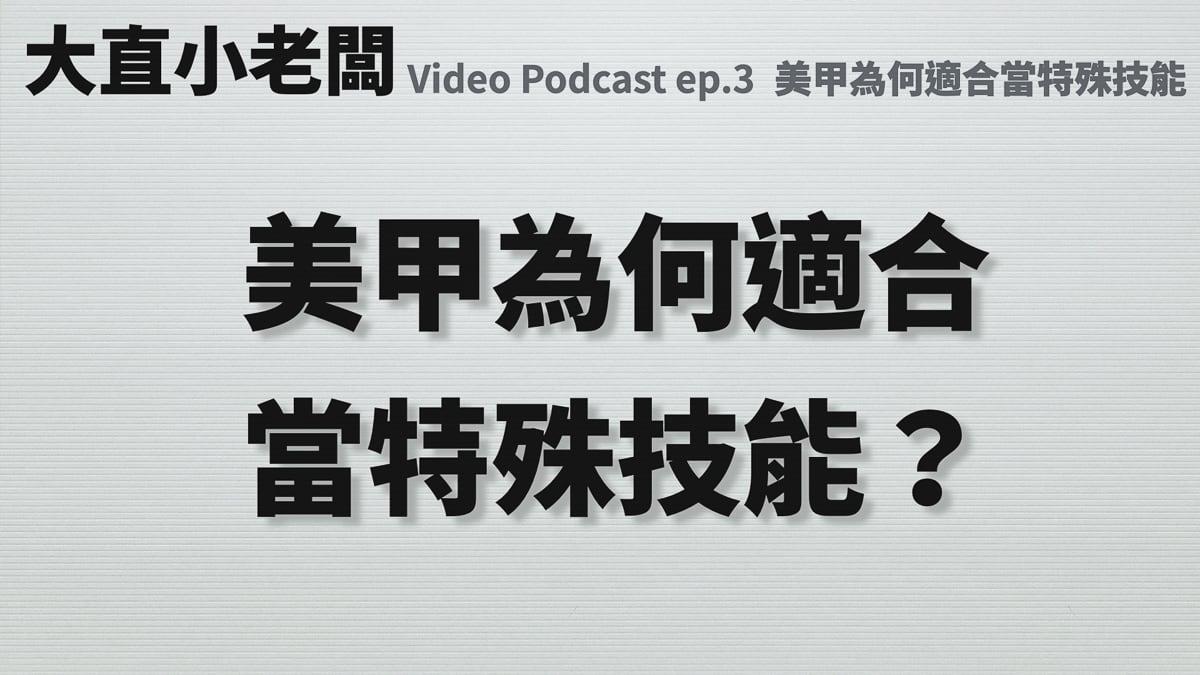 美甲為何適合當特殊技能-Video Podcast ep.3