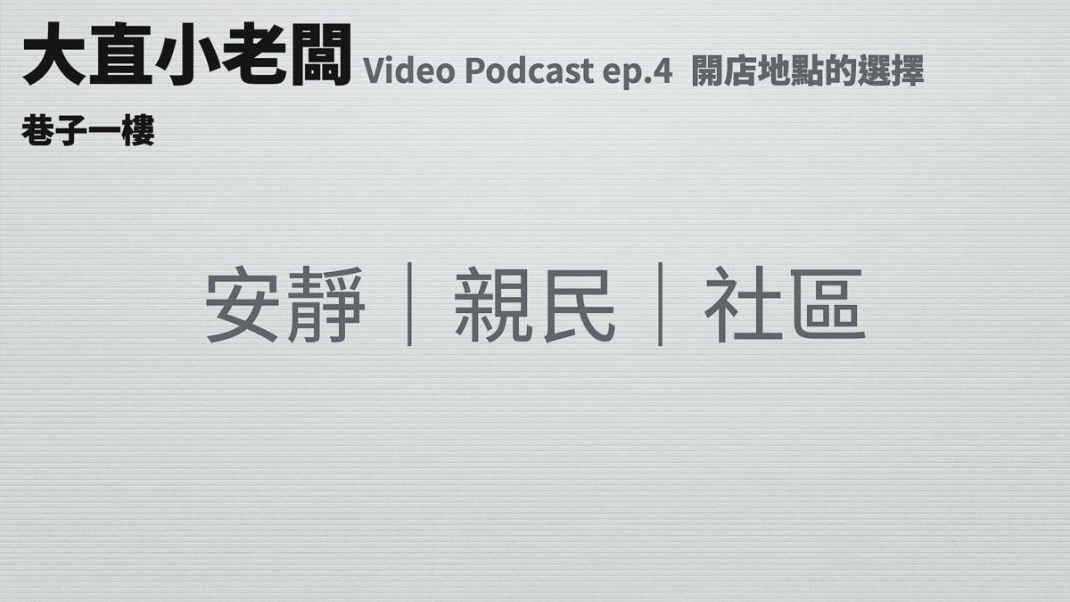 開店地點的選擇-Video Podcast ep.3