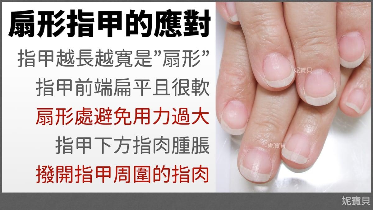 前置 扇形指甲的應對