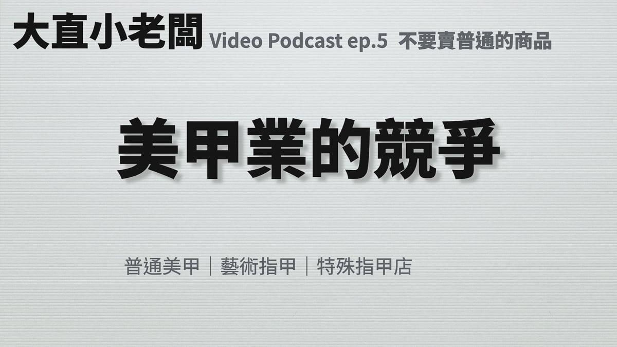 不要賣普通的商品 Video Podcast ep.5