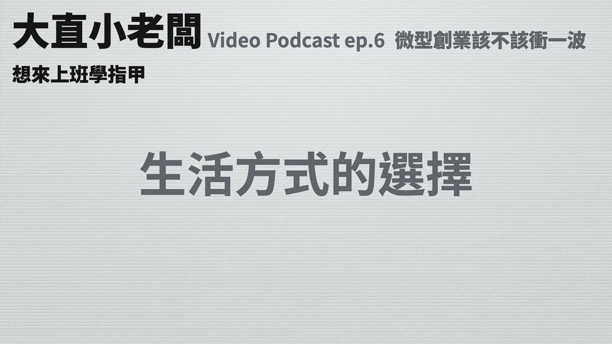 微型創業 該不該衝一波 Video podcast ep.6