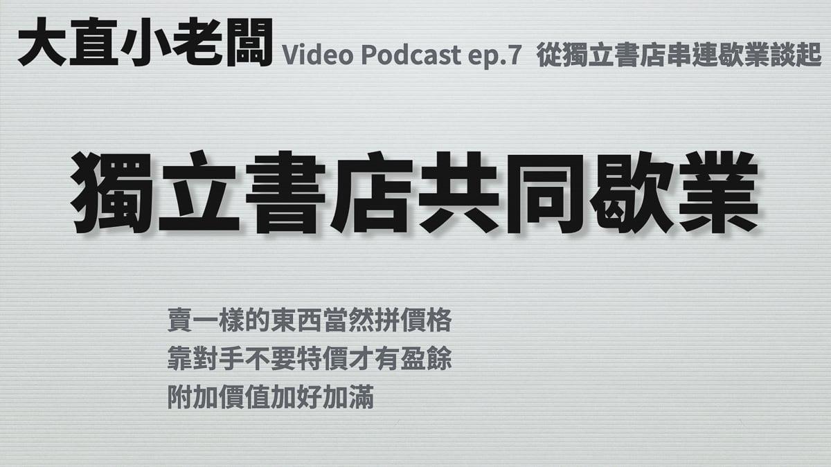 獨立書店 串連歇業談起-Video podcast ep.7-大直小老闆