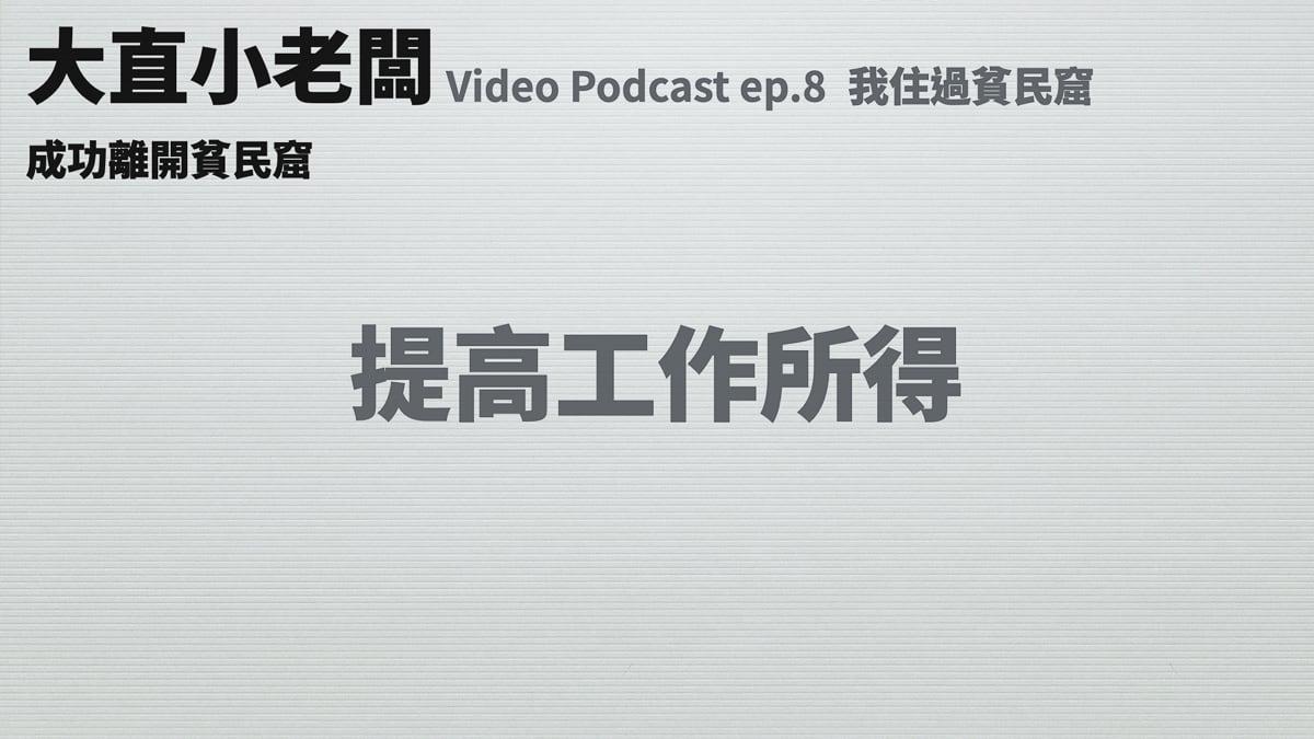 我住過貧民窟-Video podcast ep.8-大直小老闆