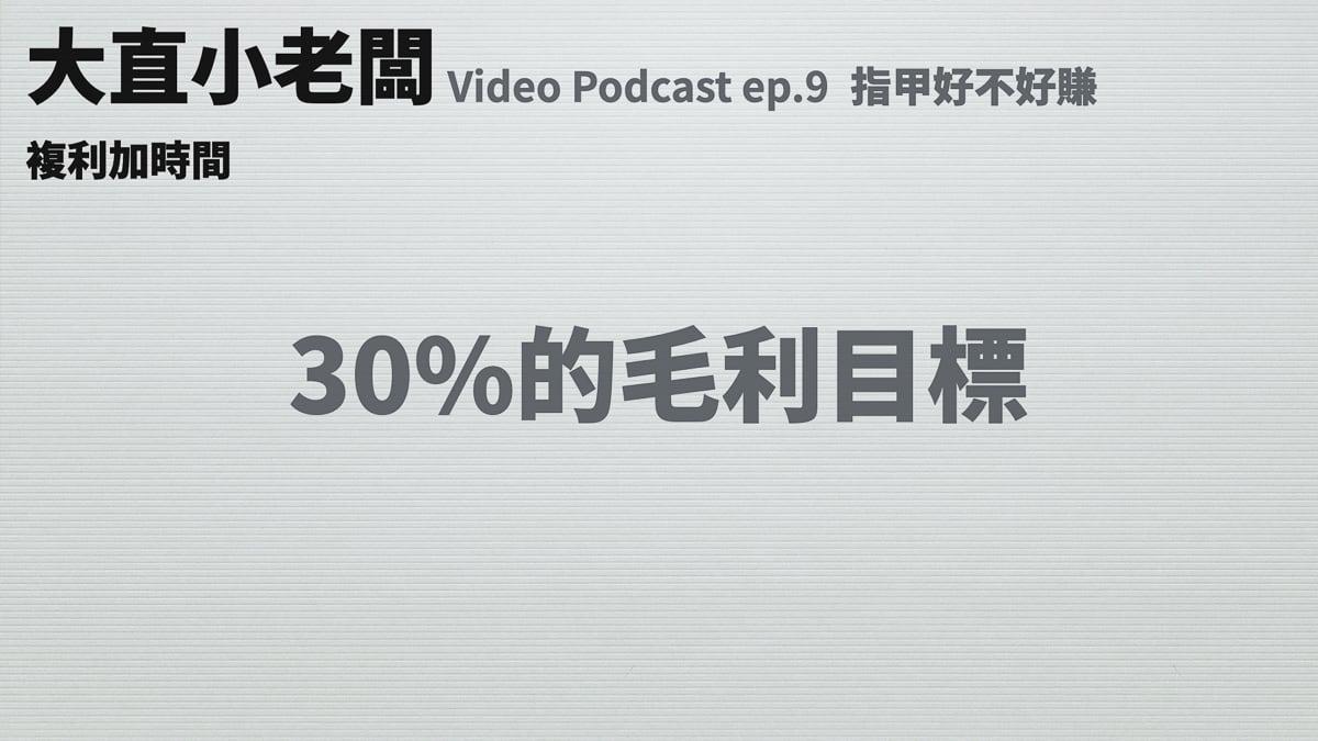 指甲店好不好賺 Video podcast ep.9 大直小老闆