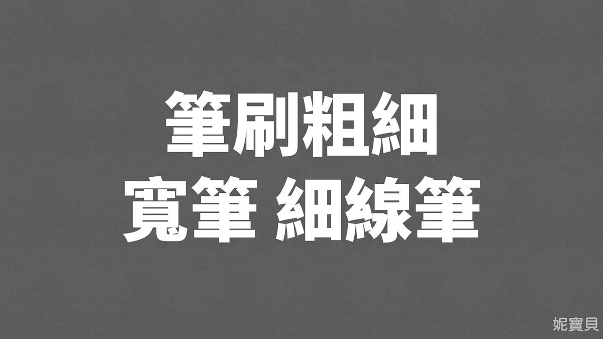 凝膠筆 的類別與選擇 中階指甲第2季第7集