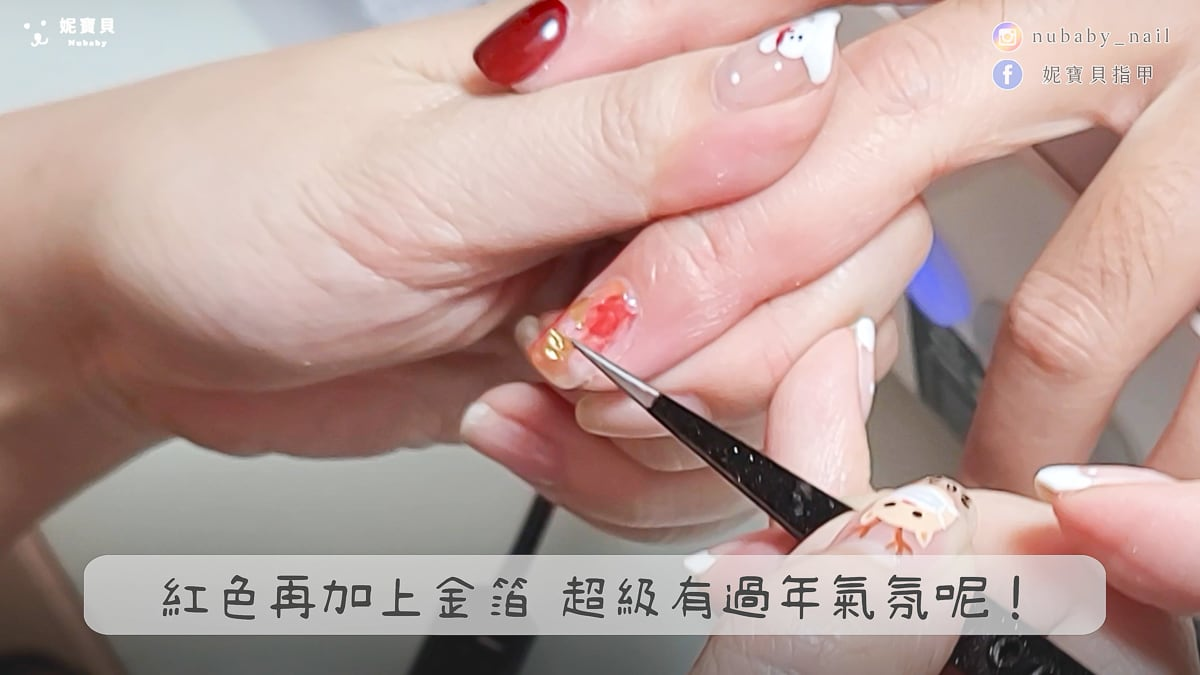 春節新年設計 微墨暈染節慶紅 貼金箔 彩繪凝膠指甲