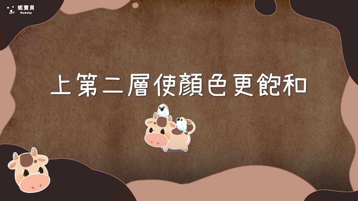 牛年新年款 乳牛紋路 美味巧克力牛奶色塊 哞哞哞指甲彩繪