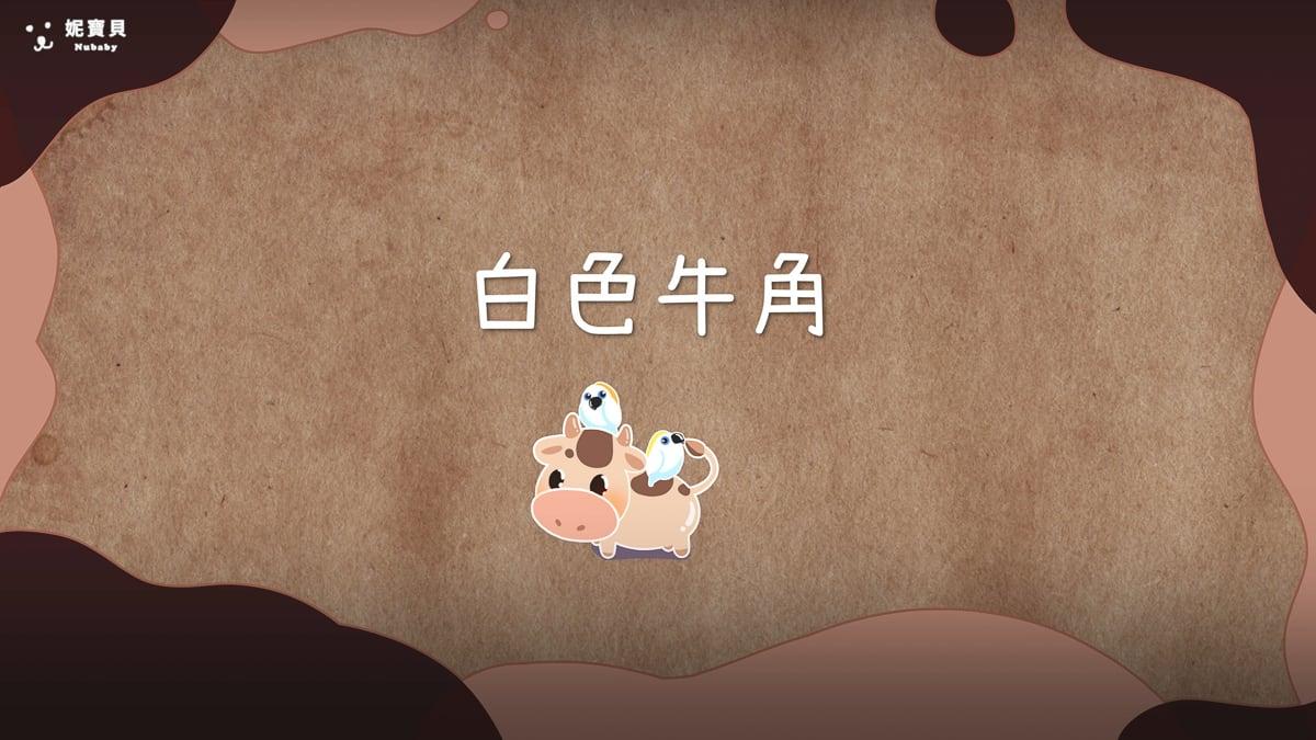 農曆牛年指甲彩繪 當白牛遇到紅酒 讓妳過年過得很可愛