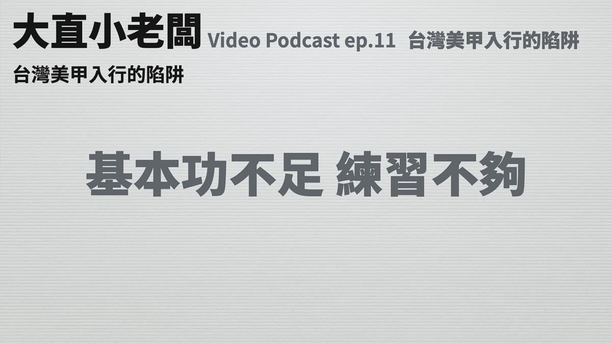 台灣美甲入行的陷阱 Video podcast ep.11 大直小老闆