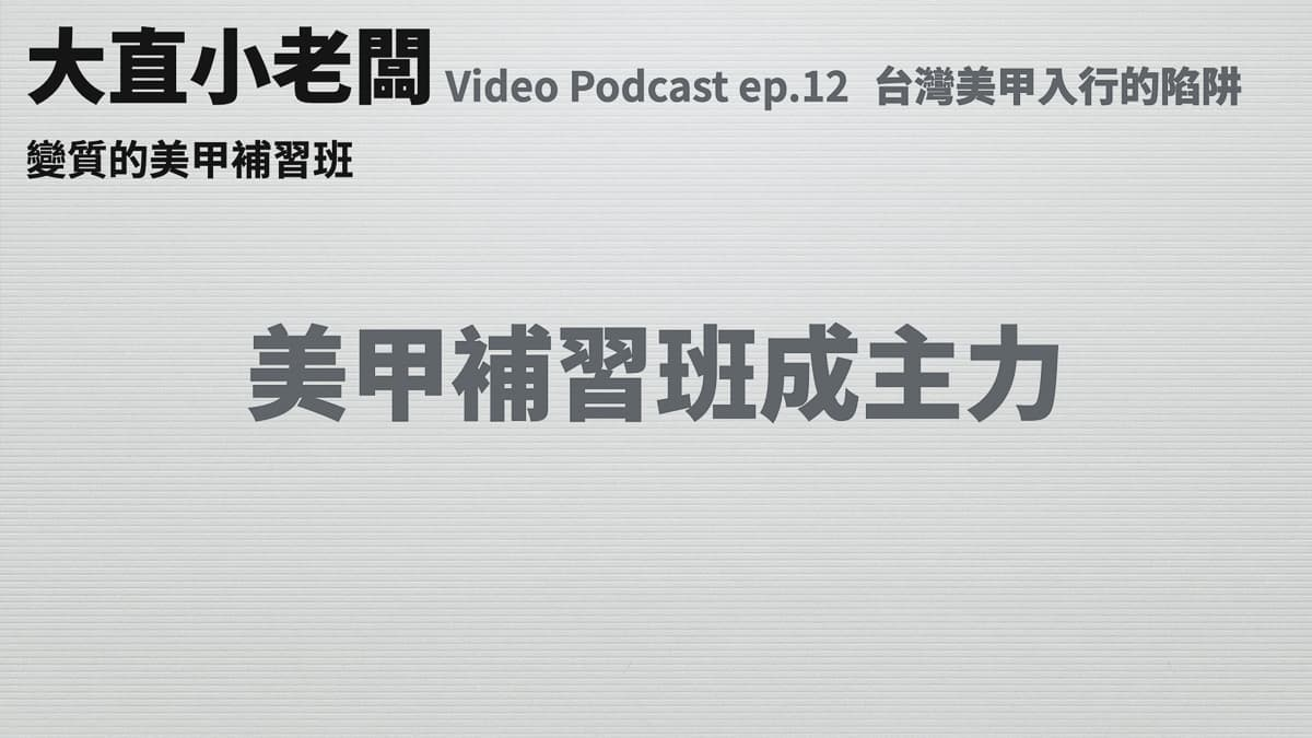 美甲入門的難題 Video podcast ep.12 大直小老闆