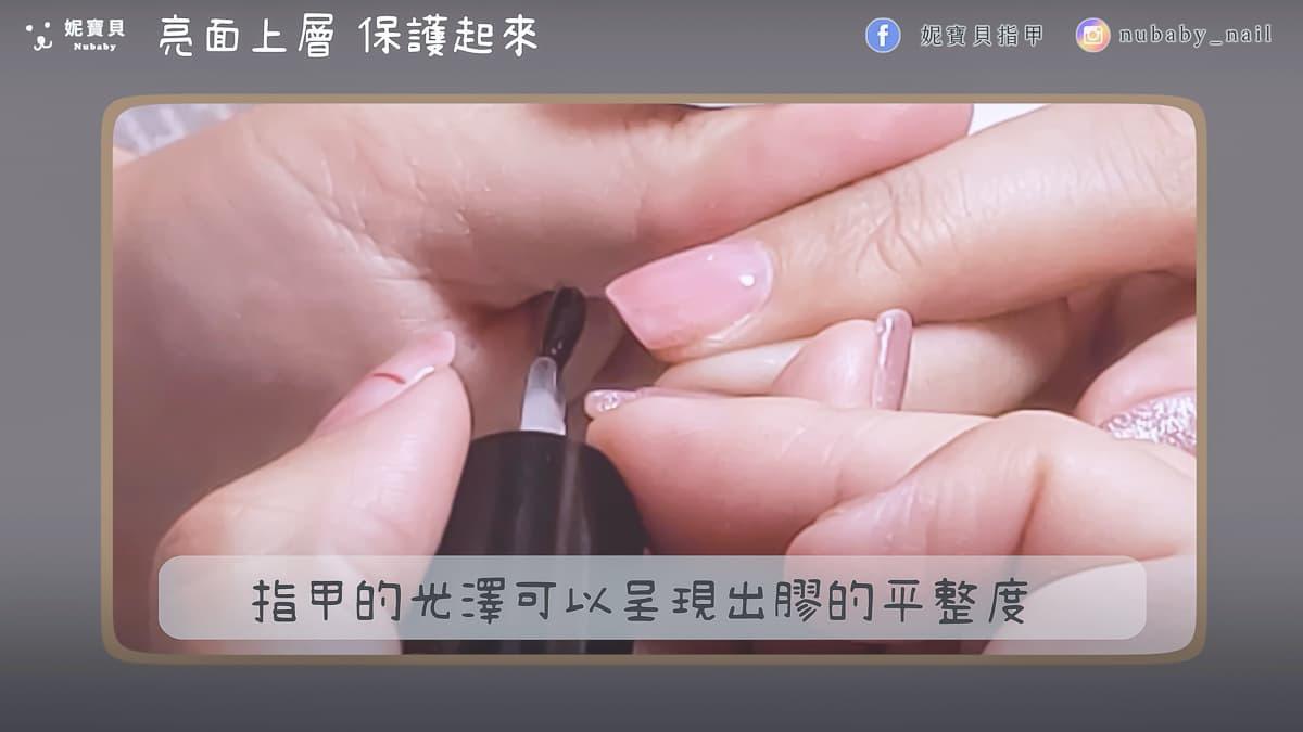 心機偽裸甲 甲床更顯粉嫩 凝膠指甲繪製過程