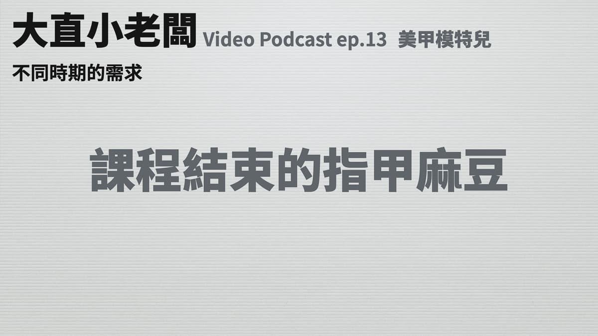 美甲模特兒 指甲麻豆-Video podcast ep.13-大直小老闆