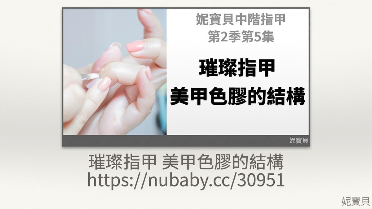 矯正凝膠 是什麼? 矯正指甲和一般凝膠的不同