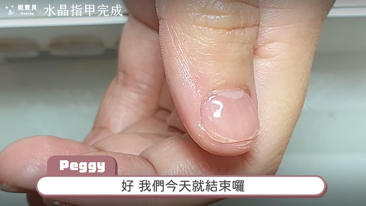 如何做得像真指甲? 肉刺怎麼剪? 做指甲前後比較