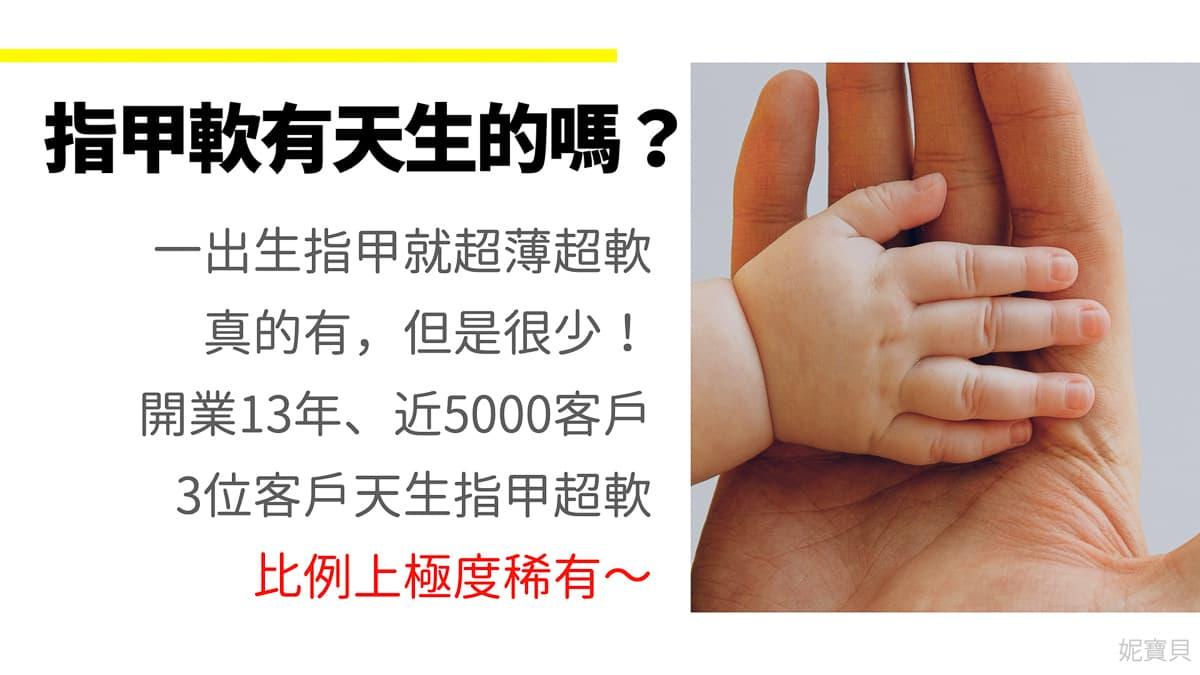 指甲軟 的原因與處理 天生指甲軟 可以救嗎?