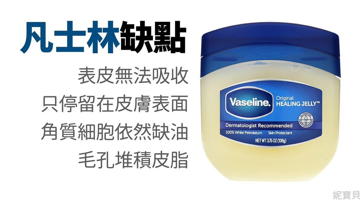 凡士林 塗皮膚有用嗎? 凡士林 保濕的優缺點