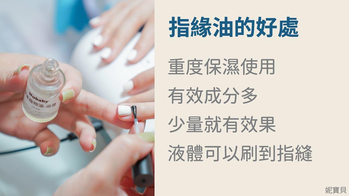 護手霜 指緣油 護手乳 萬用膏