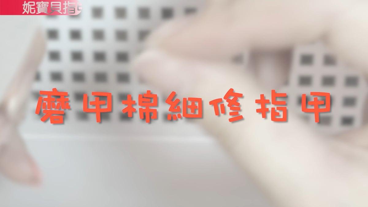 左手補右手-示範水晶修補指甲斷裂