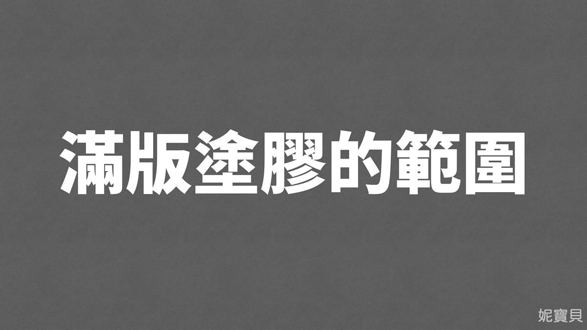 單色滿版-顏色凝膠基本塗法 中階指甲第2季第9集