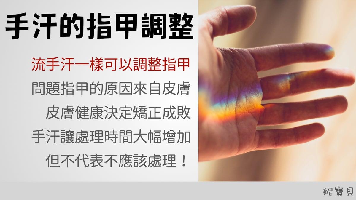 手汗 皮膚的保濕 - 流手汗 能不能處理指甲